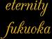 eternity福岡