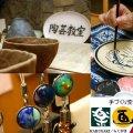 城崎温泉 手作り空間 楽画喜|陶芸 七宝焼 絵付け体験