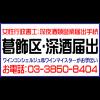 葛飾区(深酒届出):深夜における酒類提供飲食店営業開始届出/深夜営業届/深夜酒