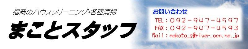 福岡のハウスクリーニング・各種清掃 まことスタッフ