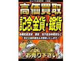記念金貨 記念銀貨 インゴット買取 大黒屋福岡西新店