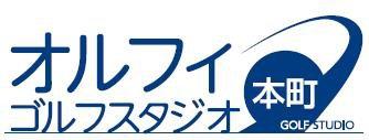 オルフィゴルフスタジオ本町