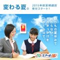 個別指導のスクールIE 羽村校