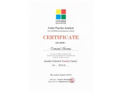 リュッシャーカラー 色彩心理診断士ティーチャー資格取得講座