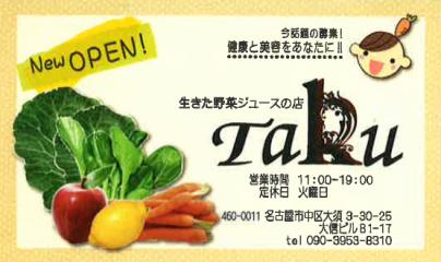生きた野菜ジュースの店 Taku