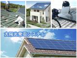 ■太陽光発電システム工事