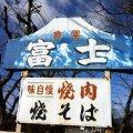 【富士食堂】 津山ホルモンうどん 鉄板焼き