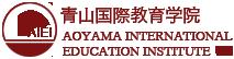 青山国際教育学院 ランゲージセンター