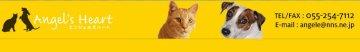 犬猫自然食品専門店 エンジェルズハート
