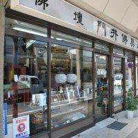 (株)門井仏具店 横須賀本店