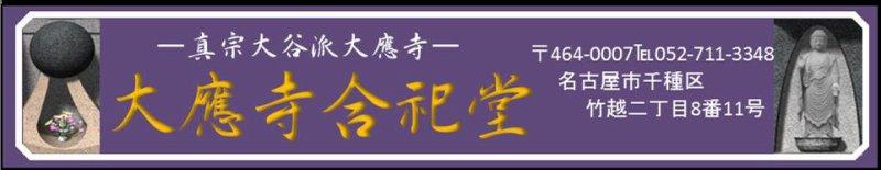 大應寺合祀堂~合同永代納骨施設~/名古屋/永代供養