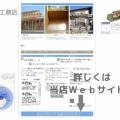 神戸市の灘区、東灘区、中央区のリフォ-ム会社 山本工務店