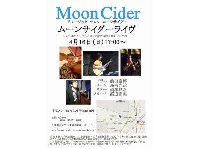 4/16(日)17時~「Moon Cider ライヴ」
