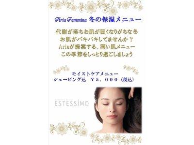 Aria Femmina 冬の保湿メニュー