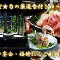 日本料理 三喜屋 (予約席)
