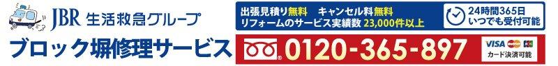 名古屋市緑区/ブロック塀修理・補修・取付け【作業実績28,000件】生活救急車JBR|0120-365-897