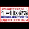 江戸川区:離婚協議書/離婚公正証書作成:江戸川区の離婚手続支援/江戸川区