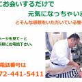 岸和田市の妊婦さん・産後の整体院 ボディケアMakino