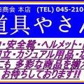 (株)黒田商会 本店 【道具やさん】