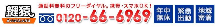 横浜市保土ヶ谷区の玄関鍵開けやドア鍵交換等鍵トラブル解決!鍵の紛失やシリンダー交換、ドアノブ修理、金庫解錠対応の鍵屋鍵猿