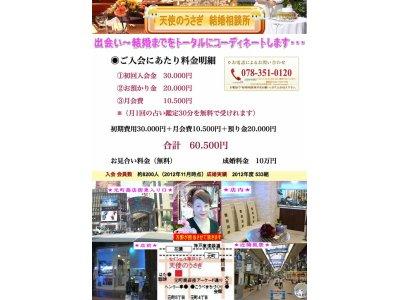 平成25年4月5日・6日・7日 結婚相談所説明会と無料占いを5分(要予約)