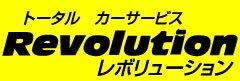 Revolution レボリューション   yonago tottori  新車・中古車販売 今まで大切にして乗られてきたお車の『愛情』下取&買取!^^!もちろん!県外納車可能です!^^!