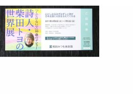 プレゼント!「詩人・柴田トヨの世界展」ご招待券