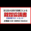 足立区:離婚協議書・離婚公正証書作成:足立区の離婚手続支援/足立区の女性行政書士による離婚手続サポート