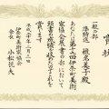 埼玉 筆耕info