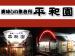 美味しい集会所 平和園  熊野店