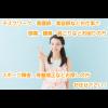 福山千田町の交通事故治療、むち打ち症治療の鍼灸接骨、スポーツ障害、美容鍼灸