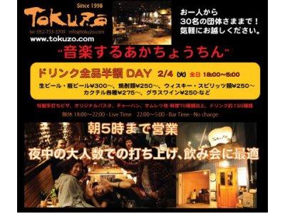Tokuzo ドリンク全品半額DAY 2014年2月