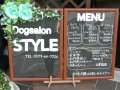 DogSalonSTYLE(どっぐさろんすたいる)トリミングサロン
