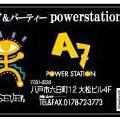パワーステーションA7