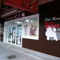 ペットハウスウインク ゆめタウン五日市店