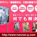 看板デザイン・製作の阪南プロセス