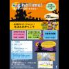9月、10月 English Time!