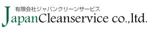 有限会社ジャパンクリーンサービス