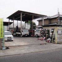 有限会社 山本解体 (廃車リサイクルセンター)