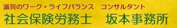 社会保険労務士 坂本事務所
