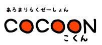 あろまりらくぜーしょん COCOON -こくん-