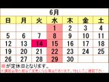 ※6月定休日のお知らせ※