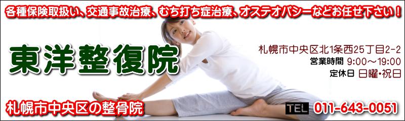 東洋整復院 札幌市中央区の整骨院、交通事故治療、むち打ち症治療などお気軽にご連絡をお願い致します。