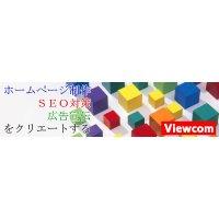 ホームページ制作・SEO対策(大阪) ビューコム