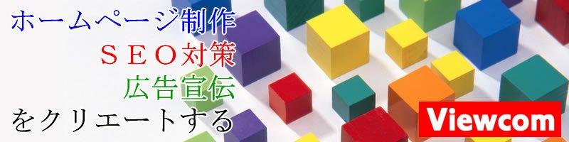 ホームページ制作・SEO対策・WEB動画制作(大阪) 株式会社ビューコム