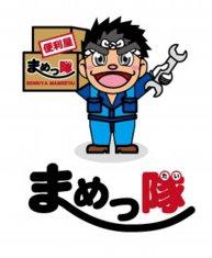 熱海市、函南町、伊豆の国市、湯河原町、箱根町、小田原市にも対応します。アシストプランニング 街の便利屋さん まめっ隊 0120-947-864