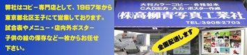 株式会社 高柳青写真工業社