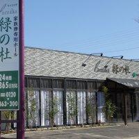 家族葬専用ホール緑の杜