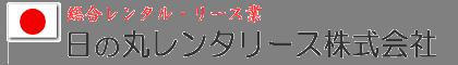 日の丸レンタリース株式会社