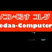 みんなのパソコンくらすコレダ